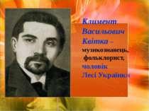 Климент Васильович Квітка – музикознавець, фольклорист, чоловік Лесі Українки