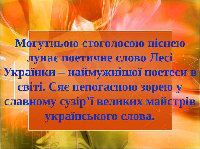 Могутньою стоголосою піснею лунає поетичне слово Лесі Українки – наймужнішої ...