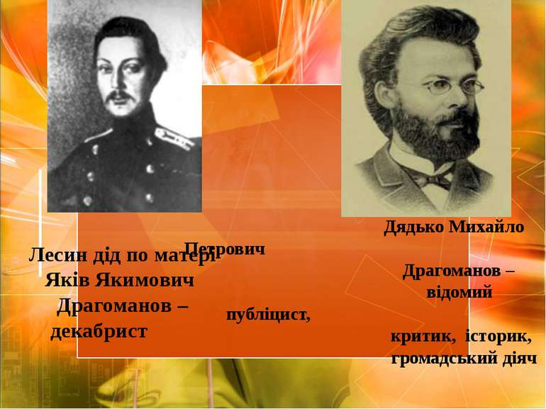 Дядько Михайло Петрович Драгоманов – відомий публіцист, критик, історик, гром...