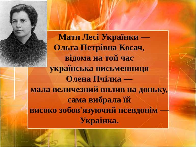 Мати Лесі Українки — Ольга Петрівна Косач, відома на той час українська письм...