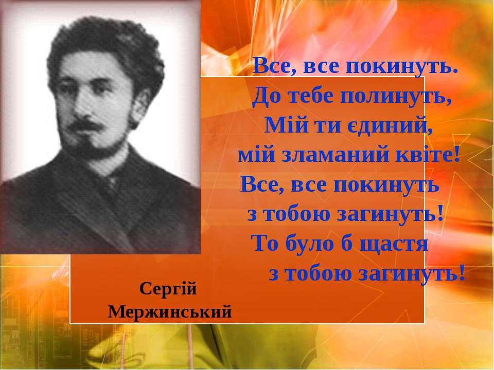 Сергій Мержинський Все, все покинуть. До тебе полинуть, Мій ти єдиний, мій зл...