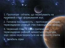 Етапи еволюції зір 1. Протозоря - об'єкти, що перебувають на проміжній стадії...