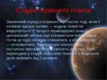 Стадія червоного гіганта Заключний період в існуванні зорі настає тоді, коли ...