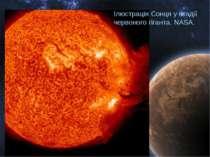 Iлюстрація Сонця у стадії червоного гіганта. NASA.