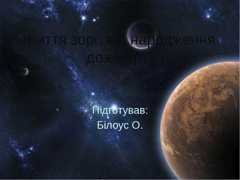 Життя зорі: від народження до смерті Підготував: Білоус О.