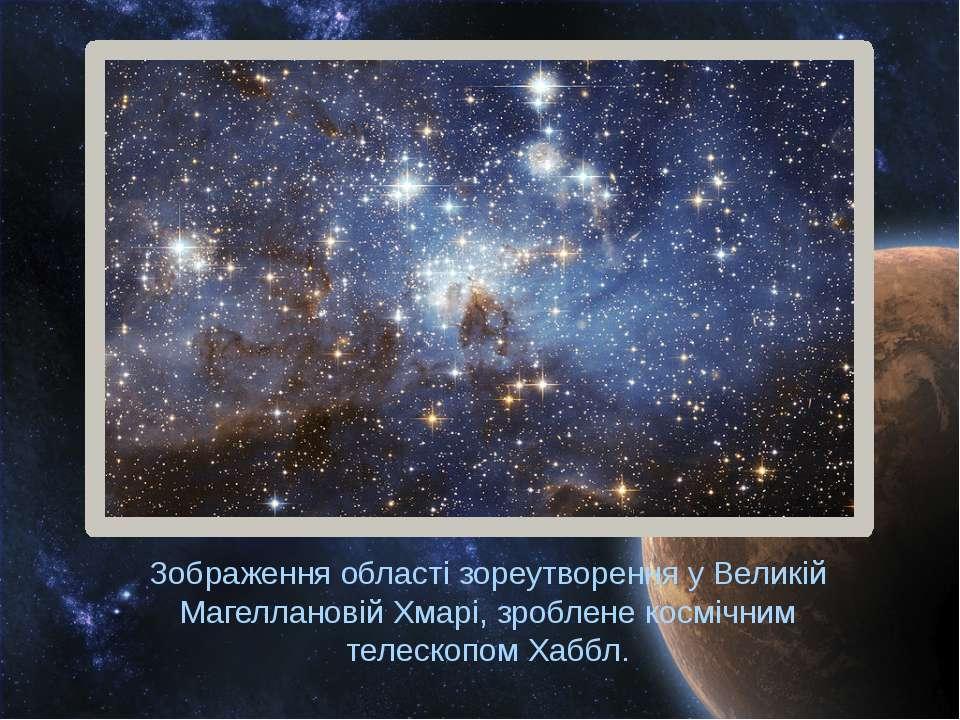 Зображення області зореутворення у Великій Магеллановій Хмарі, зроблене космі...