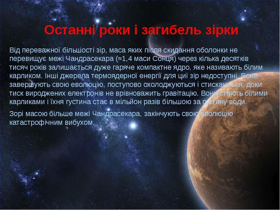 Останні роки і загибель зірки Від переважної більшості зір, маса яких після с...