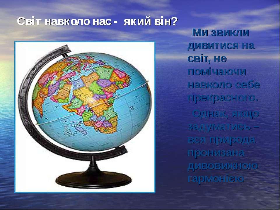 Світ навколо нас - який він? Ми звикли дивитися на світ, не помічаючи навколо...