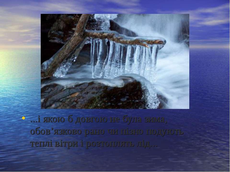 ...і якою б довгою не була зима, обов'язково рано чи пізно подують теплі вітр...