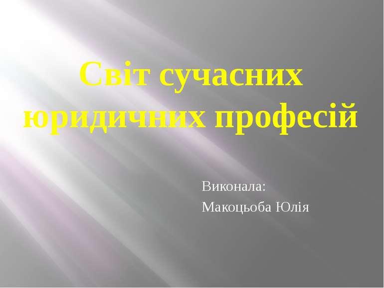 Світ сучасних юридичних професій Виконала: Макоцьоба Юлія
