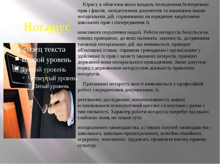 Нотаріус Юрист, в обов'язки якого входить посвідчення безперечних прав і факт...