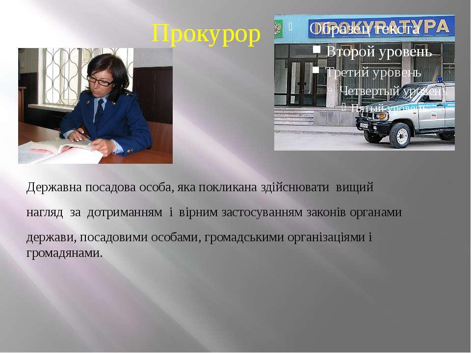 Прокурор Державна посадова особа, яка покликана здійснювати вищий нагляд за д...