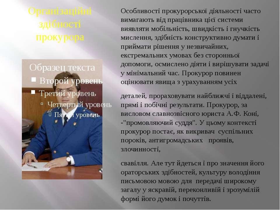 Організаційні здібності прокурора Особливості прокурорської діяльності часто ...