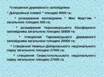 """*створення державного заповідника """" Дніпровські плавні """" площею 8000 га; * ро..."""