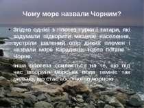 Чому море назвали Чорним? Згідно однієї з гіпотез турки і татари, які задумал...