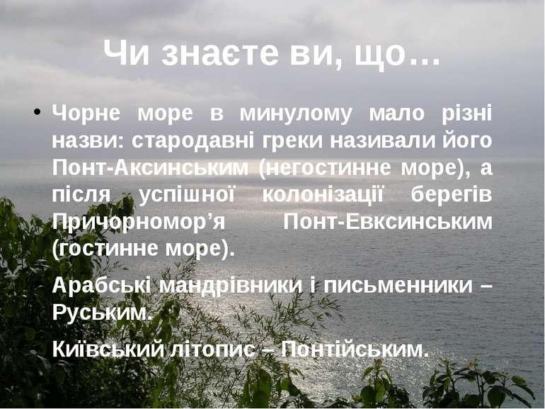 Чи знаєте ви, що… Чорне море в минулому мало різні назви: стародавні греки на...