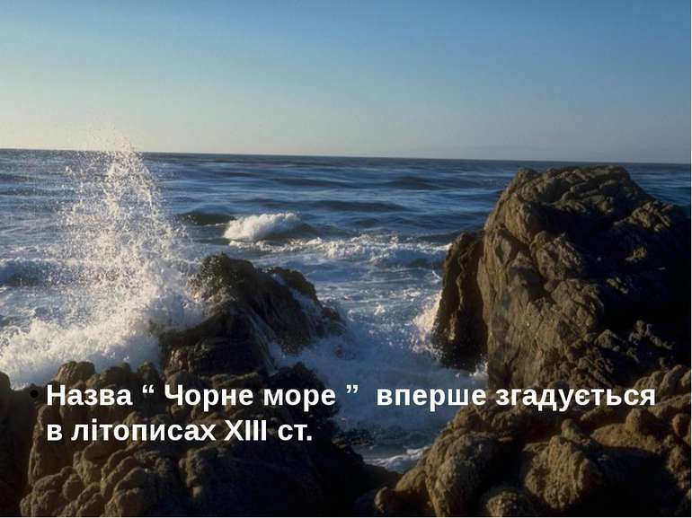 """Назва """" Чорне море """" вперше згадується в літописах ХІІІ ст."""