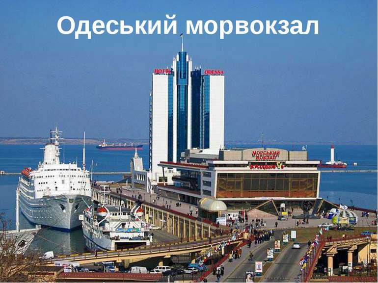 Одеський морвокзал