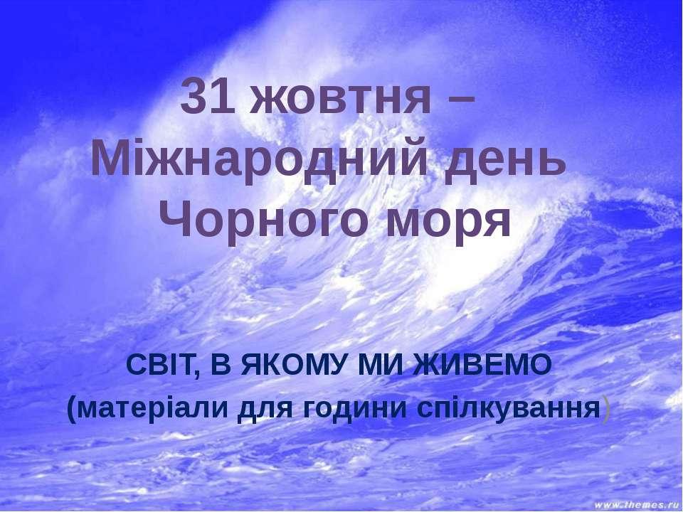 СВІТ, В ЯКОМУ МИ ЖИВЕМО (матеріали для години спілкування) 31 жовтня – Міжнар...