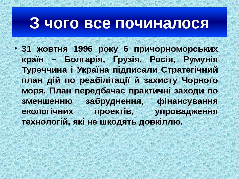 З чого все починалося 31 жовтня 1996 року 6 причорноморських країн – Болгарія...