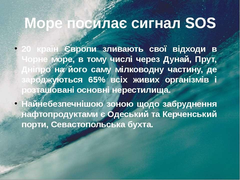 Море посилає сигнал SOS 20 країн Європи зливають свої відходи в Чорне море, в...