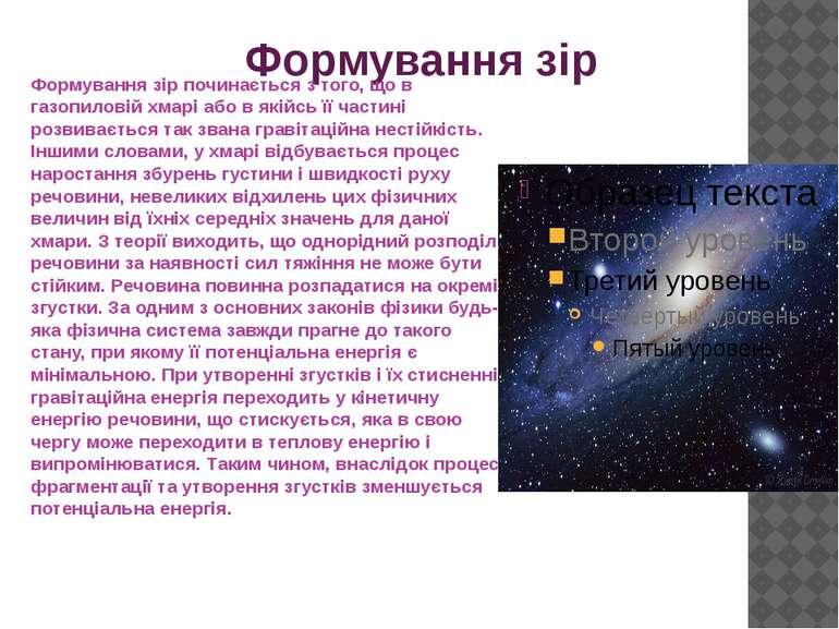 Формування зір Формування зір починається з того, що в газопиловій хмарі або ...