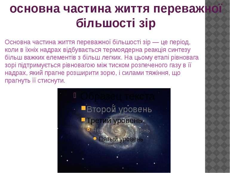 основна частина життя переважної більшості зір Основна частина життя переважн...