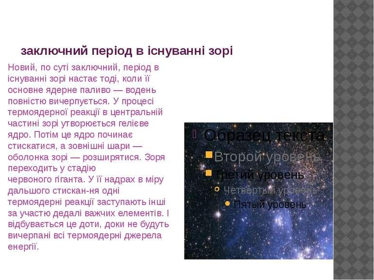 заключний період в існуванні зорі Новий, по суті заключний, період в існуванн...