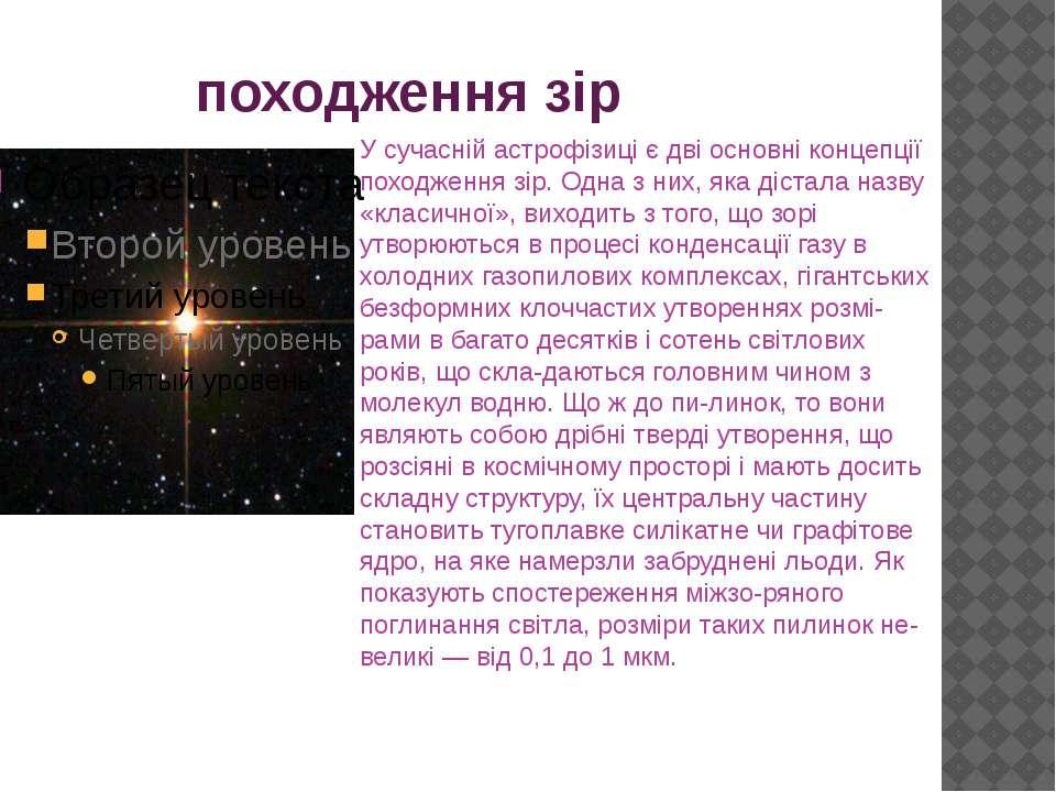 походження зір У сучасній астрофізиці є дві основні концепції походження зір....