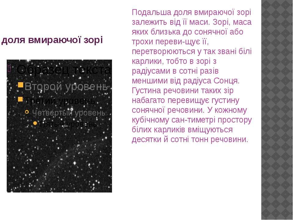 доля вмираючої зорі Подальша доля вмираючої зорі залежить від її маси. Зорі, ...