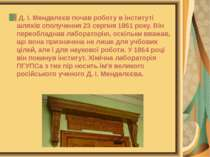Д. І. Менделєєв почав роботу в інституті шляхів сполучення 23 серпня 1861 рок...