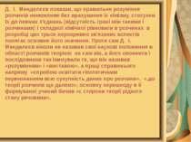 Д. І. Менделєєв показав, що правильне розуміння розчинів неможливе без врахув...