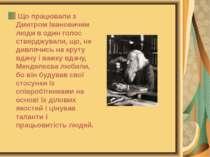 Що працювали з Дмитром Івановичем люди в один голос стверджували, що, не дивл...