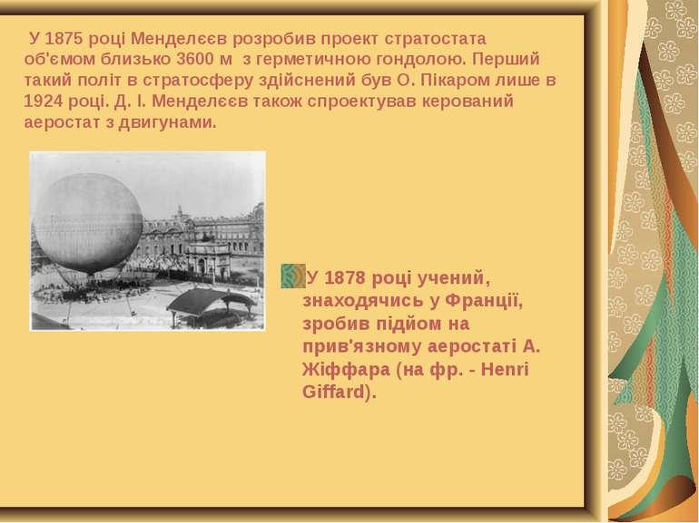 У 1878 році учений, знаходячись у Франції, зробив підйом на прив'язному аерос...