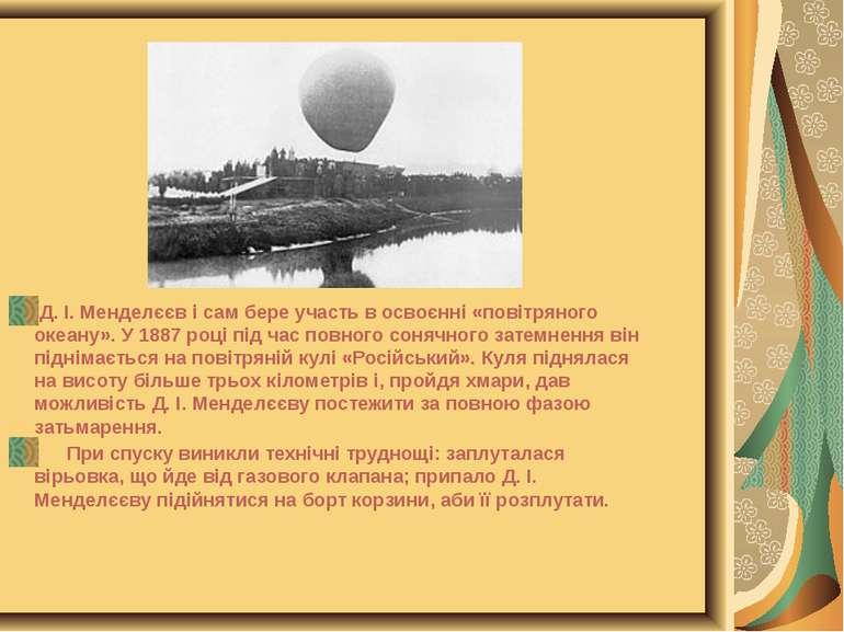 Д. І. Менделєєв і сам бере участь в освоєнні «повітряного океану». У 1887 роц...