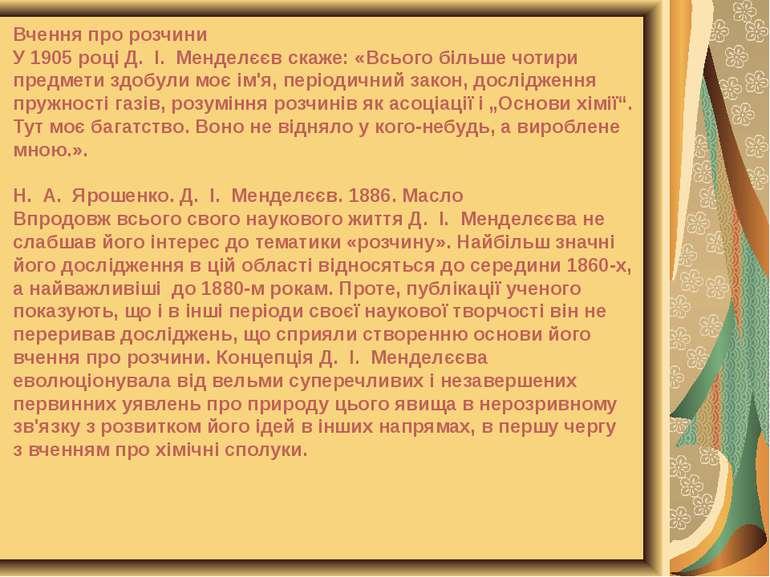 Вчення про розчини У 1905 році Д. І. Менделєєв скаже: «Всього більше чотири п...