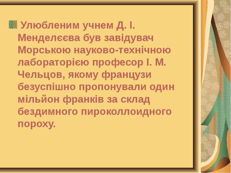 Улюбленим учнем Д. І. Менделєєва був завідувач Морською науково-технічною лаб...