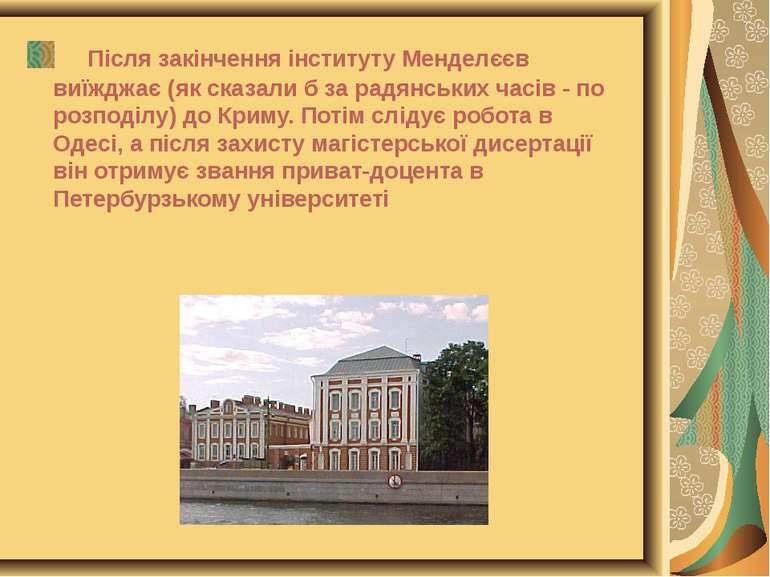 Після закінчення інституту Менделєєв виїжджає (як сказали б за радянських час...