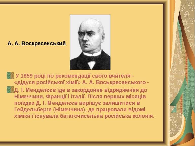 А. А. Воскресенський У 1859 році по рекомендації свого вчителя - «дідуся росі...