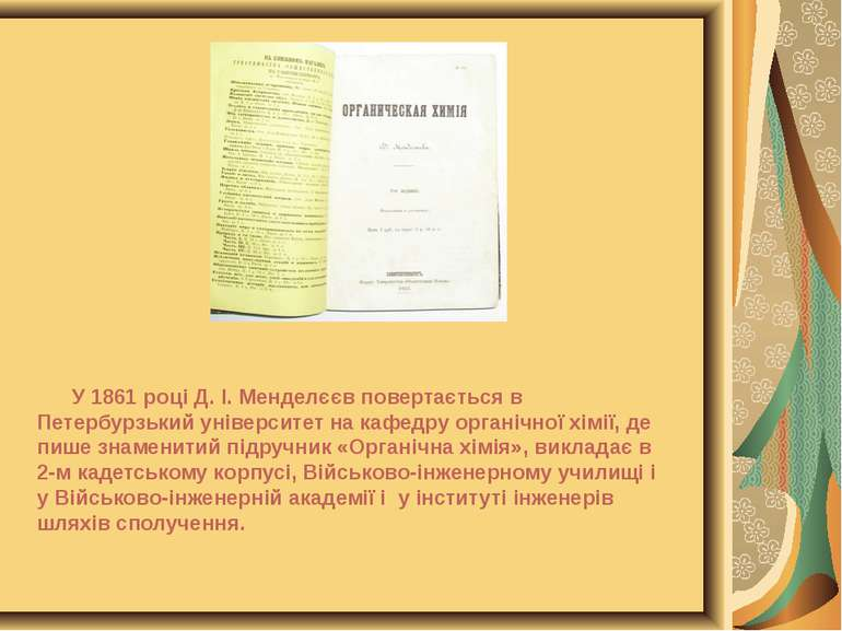 У 1861 році Д. І. Менделєєв повертається в Петербурзький університет на кафед...