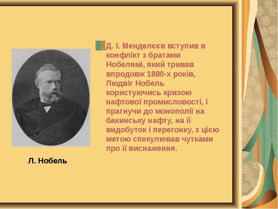 Л. Нобель Д. І. Менделєєв вступив в конфлікт з братами Нобелямі, який тривав ...