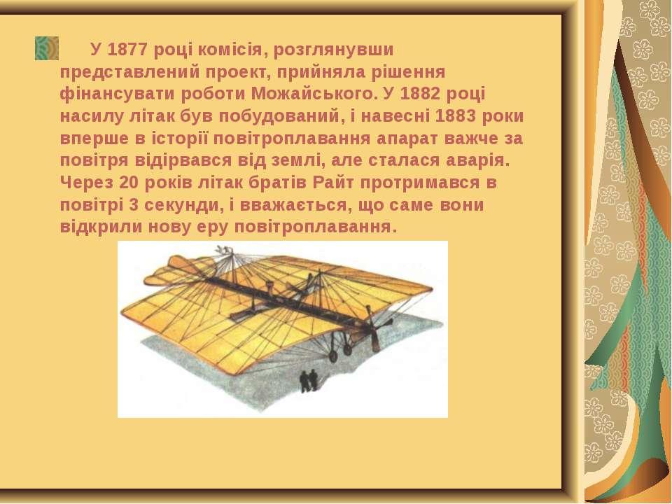 У 1877 році комісія, розглянувши представлений проект, прийняла рішення фінан...
