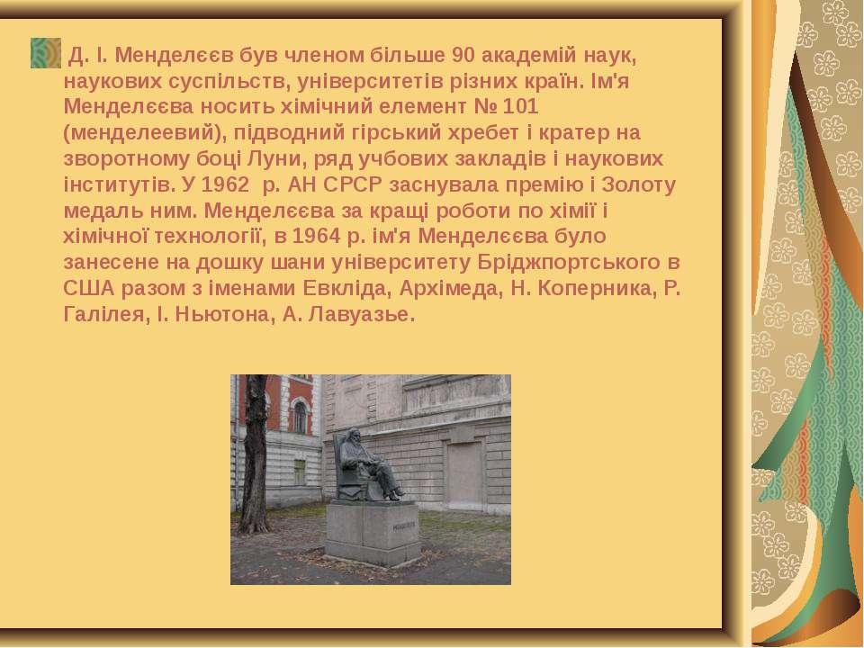 Д. І. Менделєєв був членом більше 90 академій наук, наукових суспільств, унів...