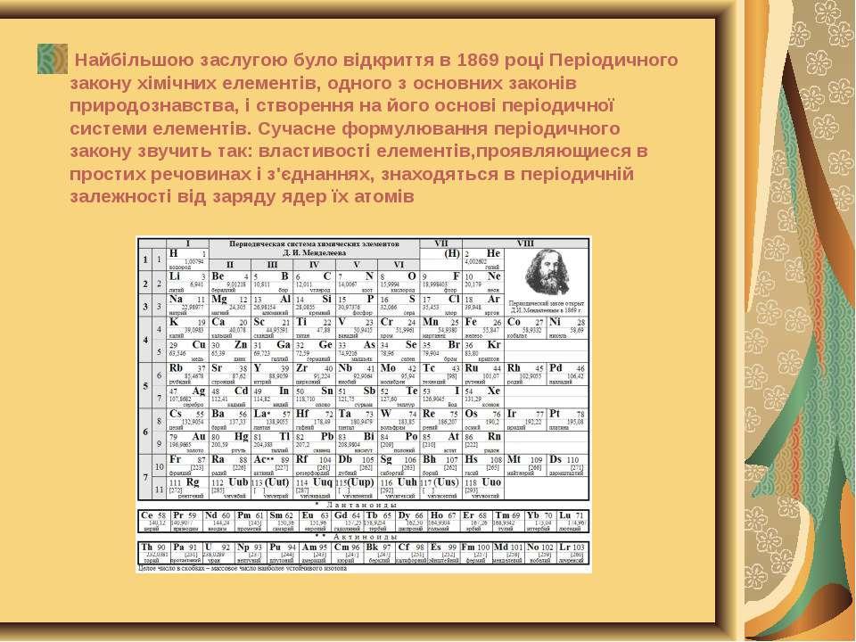 Найбільшою заслугою було відкриття в 1869 році Періодичного закону хімічних е...