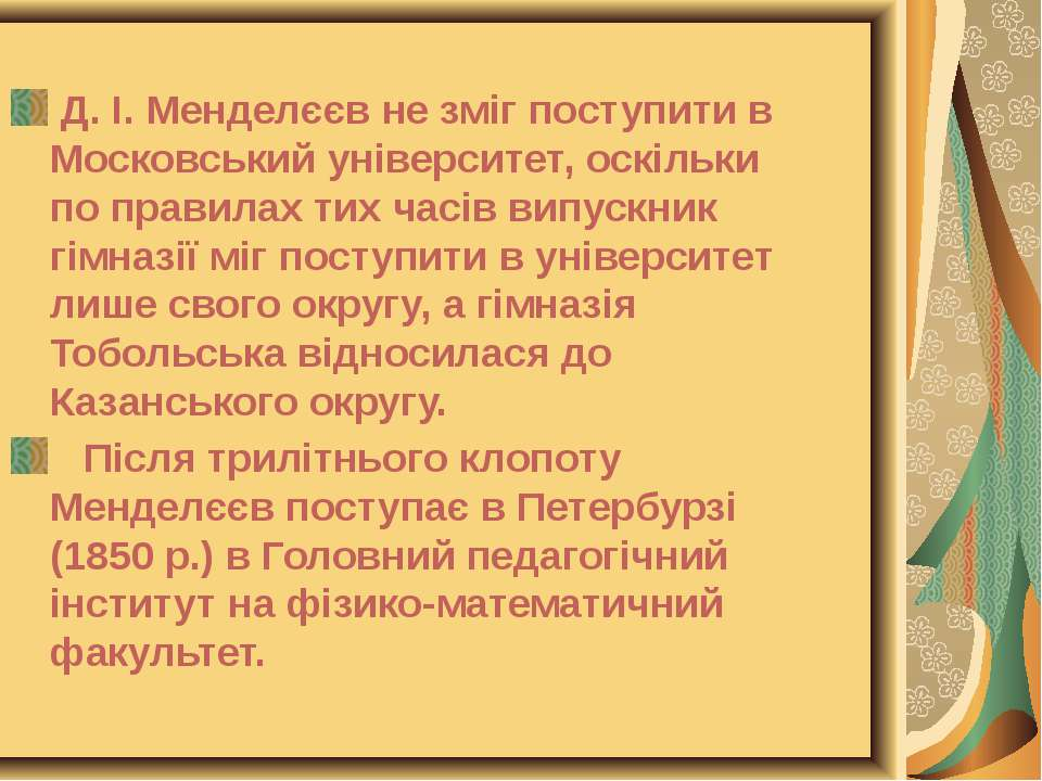 Д. І. Менделєєв не зміг поступити в Московський університет, оскільки по прав...