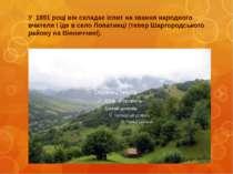 У 1891 році він складає іспит на звання народного вчителя і їде в село Лопати...
