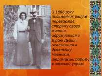 З 1898 року письменник рiшуче перегортає сторiнку свого життя, одружується з ...