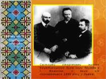 Світлими сторінками життя Коцюбинського була його дружба з І. Франком, з яким...