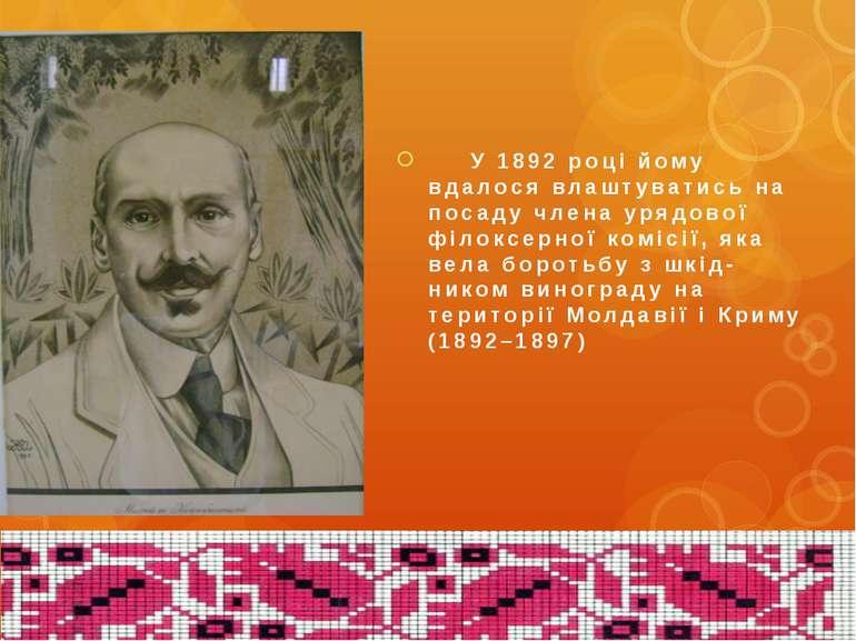 У 1892 році йому вдалося влаштуватись на посаду члена урядової філоксерної ко...