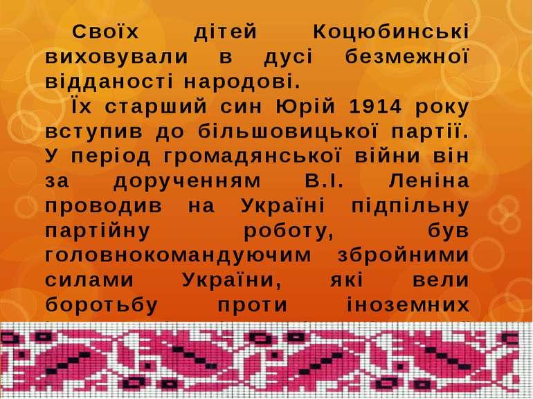 Своїх дітей Коцюбинські виховували в дусі безмежної відданості народові. Їх с...